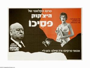 Psycho Israele