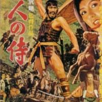 Posterabilia #7: I Sette Samurai